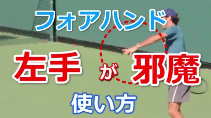 テニス フォアハンドで左手が邪魔!使い方を解説