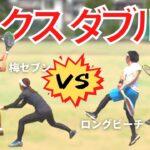 【テニス】ミックスダブルス 梅フル/梅セブンvsロングビーチ/なで肩!!