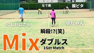 【テニス】ミックスダブルス ゆちゃんが瞬殺!?にしおじさん/ゆちゃんvs服ピタ/なで肩!!
