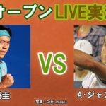 【錦織圭 vs A・ジャンネッシ】全仏オープン LIVE実況・副音声[Kei Nishikori vs Alessandro Giannessi Roland-Garros]