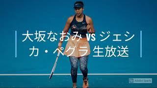 🔴【ライブ】ジェシカ・ペグラvs.大坂なおみライブストリーム|テニスWTAローマ2021