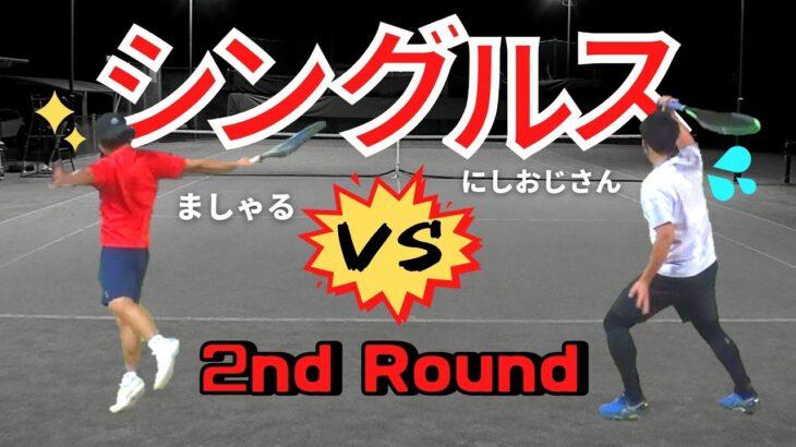 【テニス】シングルス にしおじさんvsましゃる 激アツの2nd Round!!