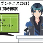 【実況配信】全仏オープンテニス(2021) シングルス 3回戦 錦織 圭 VS H.ラークソネン