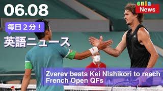 ズベレフが錦織圭を破り、全仏オープン準々決勝に進出 | 英語ニュース 2021.6.8 | 日本語&英語字幕 | 聞き流し・リスニング・シャドーイング