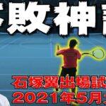 【テニス】出場試合無敗の男!石塚翼出場試合2021年5月大会!フォアハンドが炸裂!