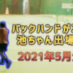 【テニス】バックハンドが凄い!?池ちゃん出場試合2021年5月大会