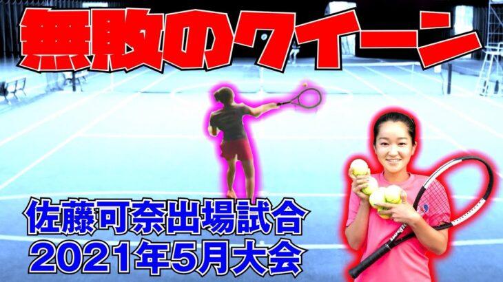 【テニス】出場試合無敗のクイーン!圧倒的なストローク力!佐藤可奈出場試合2021年5月大会!