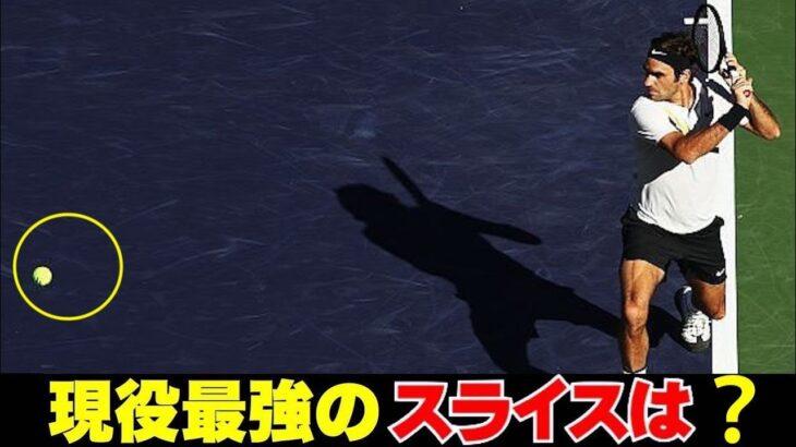 【テニス】2021年現役スライスショット最強TOP7