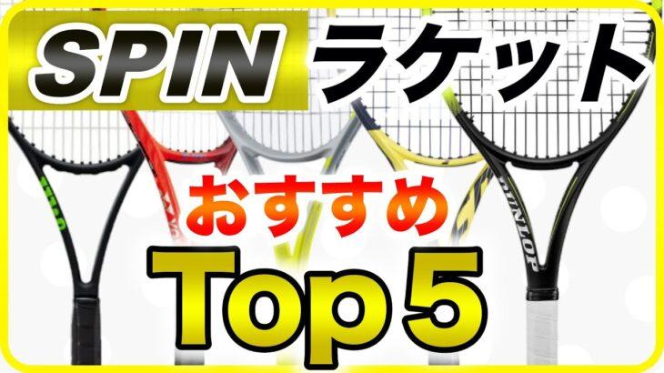 【テニス】2021年最新!おすすめスピン系ラケットTop5!! doppe tennis ch 【どっぺ】