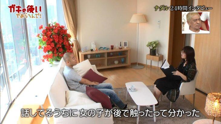 〚楽しいショー〛コロチキ・ナダル 24時間ロングインタビュー (前編) 🌻🌻🌻 KoroChiki Nadal Long Interview #2