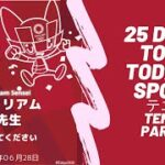 25 Days!! CountDown to 2020 Olympics [テニスTennis part 2]#TokyoOlympic  #Tokyo2020
