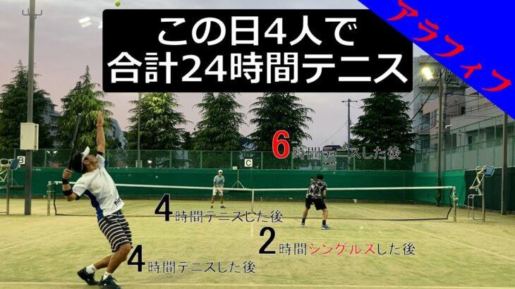 【テニス/ダブルス】皆テニスやり過ぎ!2対戦目【TENNIS】