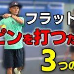 【テニス】私フラット系なんです?そんな方がスピンを打つための3つの方法