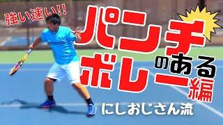 【テニス】にしおじさん流パンチ力のあるボレー編!!!ボレーでよりパワーとスピードを出したい方へ、3つのポイントをご紹介!