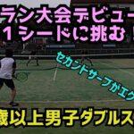【テニス】ベテラン大会に初出場!!35歳以上男子ダブルス第1シードと対戦!!
