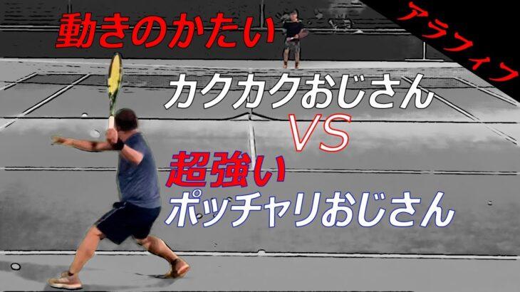 【テニス/シングルス】40歳超えて県3位の驚異のおっさんと対戦!2021年6月上旬【TENNIS】