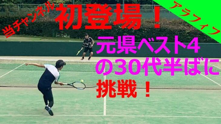 【テニス/シングルス】初登場!県大会シングルスベスト4の実績の30代半ばと対戦2021年6月上旬【TENNIS】