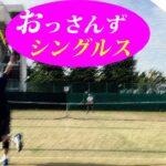 【テニス/シングルス】市民大会45歳以上男子シングルス優勝経験者とシングルス2021年6月上旬【TENNIS】