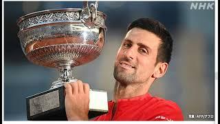 ジョコビッチが優勝 テニス 全仏オープン 5年ぶり2回目 2021年6月14日 5時38分