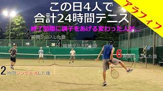 【テニス/ダブルス】6時間テニスして、ようやく調子上がってきた変わった人がいた…【TENNIS】