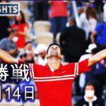 6月14日 ジョコビッチ5年ぶり2度目の全仏オープン優勝、4時間超えの大逆転勝利