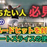 【湘南インドアテニスクラブ】勝ちたい人必見!相手のハードヒットを封じるショートスライスの使い方 〜シングルス戦術〜 #66 #GAME