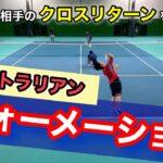 【テニス・ダブルス】相手のクロスリターンを阻止する!オーストラリアン・フォーメーションをマスターしよう! #69