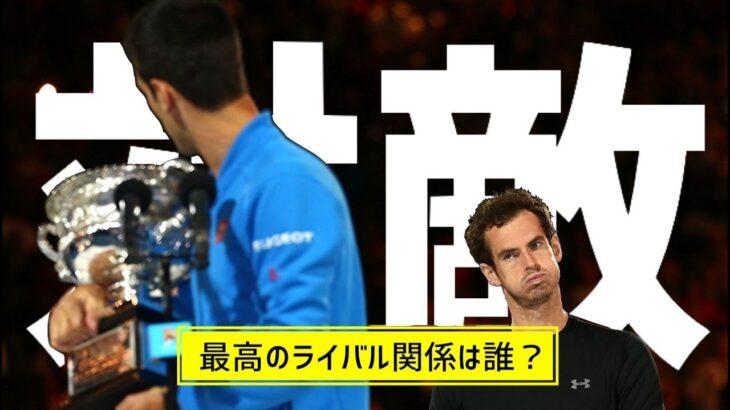 【テニス】ライバル関係な選手7選