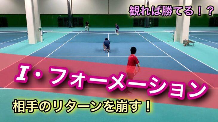 【テニス・ダブルス】相手のリターンを崩す!アイ・フォーメーションをマスターしよう! #70