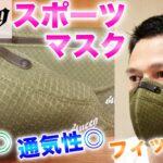 【マスク】スクール生必見!フィット感抜群、呼吸しやすいテニスマスク!Athlete Face Mask/blueeq/doppe tennis ch