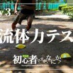 【Day3】俺流体力テスト 〜テニス初心者ですが、なにか?/I'm beginner tennis player, So What?〜