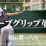 【Day4】サーブグリップ革命 〜テニス初心者ですが、なにか?/I'm beginner tennis player, So What?〜