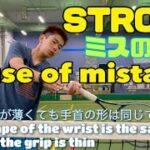 ストロークのミスを減らすテニス上達法 How to improve tennis to reduce stroke mistakes