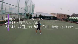 【ベテランテニス】JAPAN  TENNIS SENIORS TOUR 2021関西ハードコートベテランテニス(江坂テニスセンター)45歳以上男子シングルス3回戦 坂口VS内山