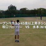 【テニス】JAPAN TENNIS TOUR 2021関西オープンベテランテニス45歳以上男子シングルス 2回戦坂口VS水本 大原山公園テニスコート