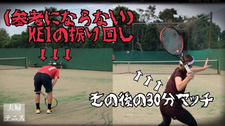 【テニス】(参考にならない)KEIの振り回し!!(笑)その後の30分マッチ!