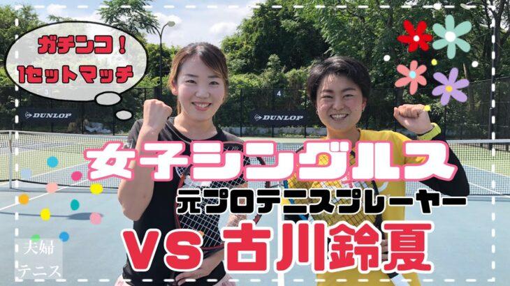 【テニス】女子シングルス!!KIYUVS元プロテニスプレーヤー古川鈴夏選手!ガチンコワンセットマッチ!