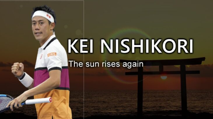 Kei Nishikori The sun rises again 錦織圭 日はまた昇る