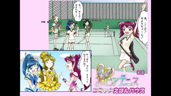 【高画質】Let's Play!ポピュアテニス 3人のポピュアテニスが結成し、豪華に技「必殺ショット」が炸裂! コミック絵本ハウス 第2話『テニス部の活動で 弾丸エース!』