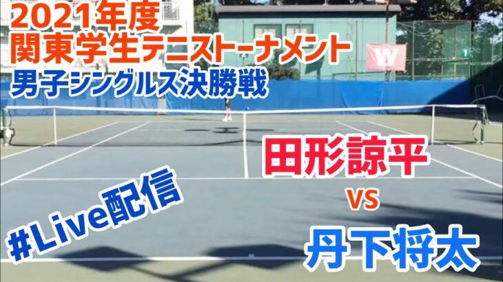 #Live配信 #男子シングルス決勝戦【関東学生テニス2021】