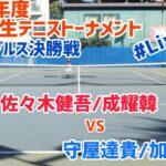 #Live配信 #男子ダブルス決勝戦【関東学生テニス2021】