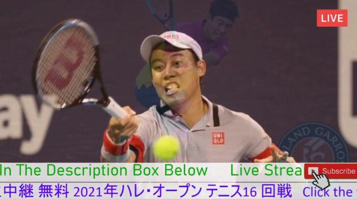 Live Tennis@!~~錦織圭 vs セバスチャン・コーダ 生放送 無料 ハレ・オープン 2021 テニス~~Kei Nishikori vs Sebastian Korda