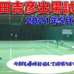 【テニス】サーブMAX185km/hの強敵と対戦!増田吉彦出場試合2021年5月大会