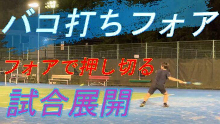 【シングルス】バコ打ちフォア!フォアで組み立てる試合展開【MSK・テニス】
