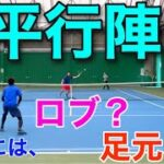【テニス/ダブルス】大人テニス、攻撃的な平行陣に対抗するには?【MSK】