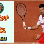 N.ジョコビッチ vs P.クエバス 全仏オープン 2021.06.03