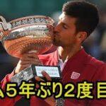 [全仏オープン – 決勝] ジョコビッチ、全仏5年ぶり2度目V…チチパスをフルセットで破る| N.ジョコビッチ vs S.チチパス 2021.06.13