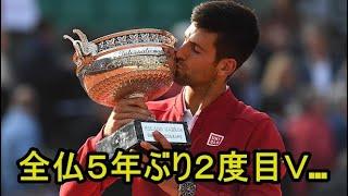 [全仏オープン – 決勝] ジョコビッチ、全仏5年ぶり2度目V…チチパスをフルセットで破る  N.ジョコビッチ vs S.チチパス 2021.06.13