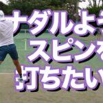 【テニス】ナダルもっと似せろとコーチに怒られた初心者【Nadal】