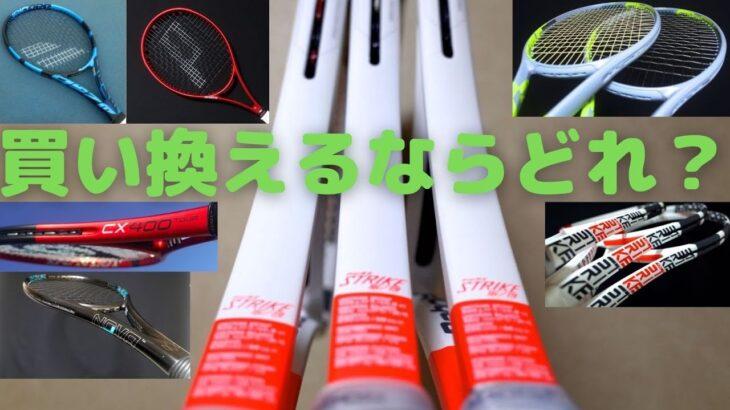 [テニスQ&A #29] ピュアスト2017から乗り換えるなら現行ピュアスト?それとも他にオススメのラケットある?